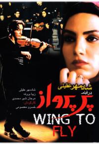 فیلم پر پرواز 1379