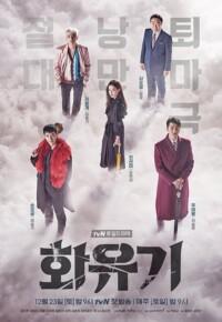 سریال ادیسه ی کره ای – A Korean Odyssey