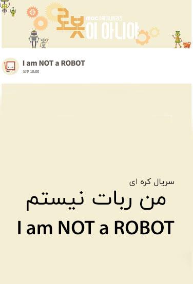 سریال من ربات نیستم – I'm Not a Robot 2017