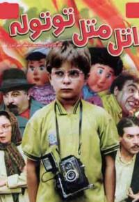 فیلم ایرانی اتل متل توتوله محصول سال 1370