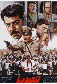 فیلم ایرانی تبعیدی ها محصول سال 1370