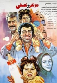 فیلم ایرانی دو نفر و نصفی محصول سال 1370