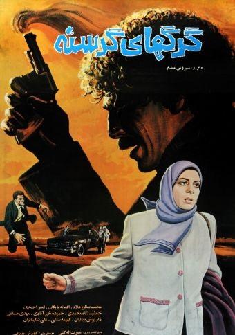 فیلم ایرانی گرگ های گرسنه محصول سال 1370