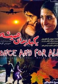 فیلم ایرانی یکبار برای همیشه محصول سال 1370