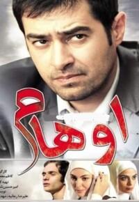 فیلم ایرانی اوهام محصول سال 1386