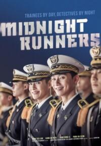 فیلم دونده های نیمه شب – Midnight Runners 2017