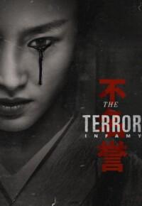 سریال ترس – The Terror (فصل دوم)