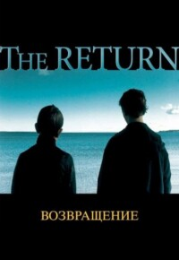 فیلم بازگشت – The Return 2003