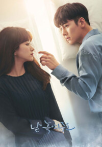 سریال کره ای به آرامی ذوبم کن – Melting Me Softly (فصل اول)