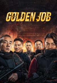 فیلم سرقت طلایی – Golden Job 2018