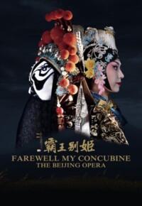 فیلم بدرود معشوقه من – Farewell My Concubine 1993