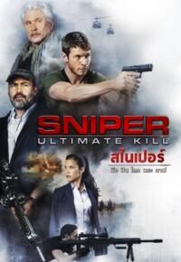 فیلم تک تیرانداز: کشتار نهایی – Sniper: Ultimate Kill 2017