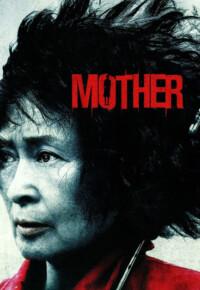 دانلود فیلم کره ای مادر – Mother 2009