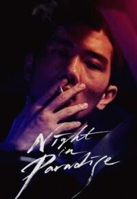 فیلم شبی در بهشت – Night in Paradise 2020 کره ای