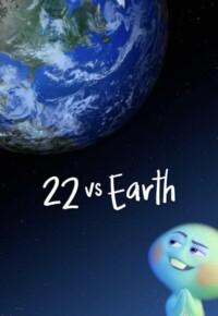 دانلود انیمیشن کوتاه 22 در برابر زمین – 22 vs. Earth 2021